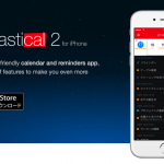 fantastical-2-for-iphone.png