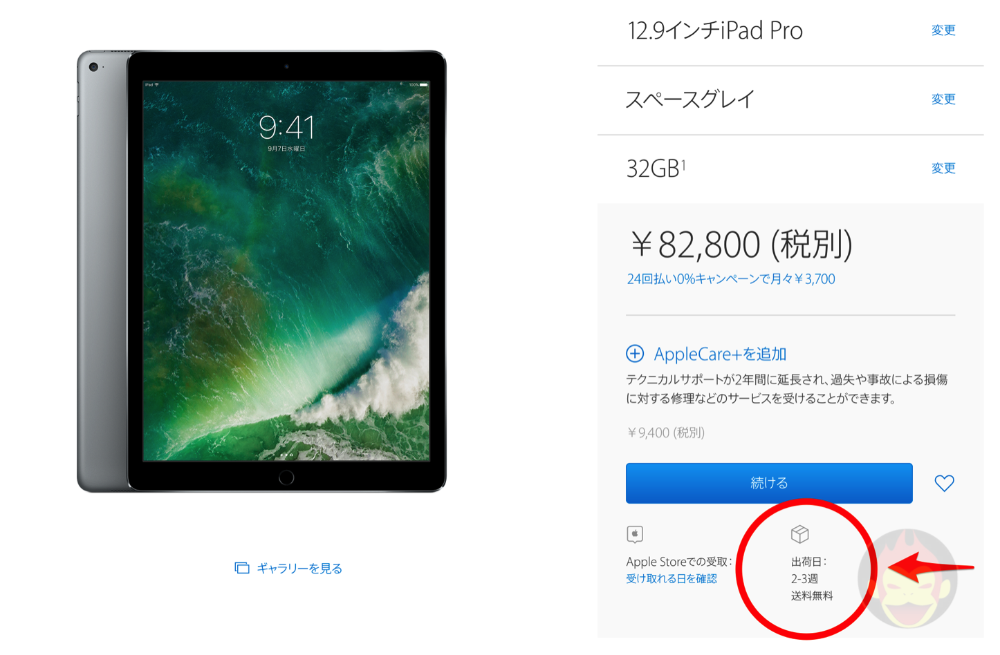 Ipadpro 13 inch getting late 01