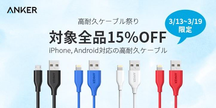 Anker PowerLine Cable Sale