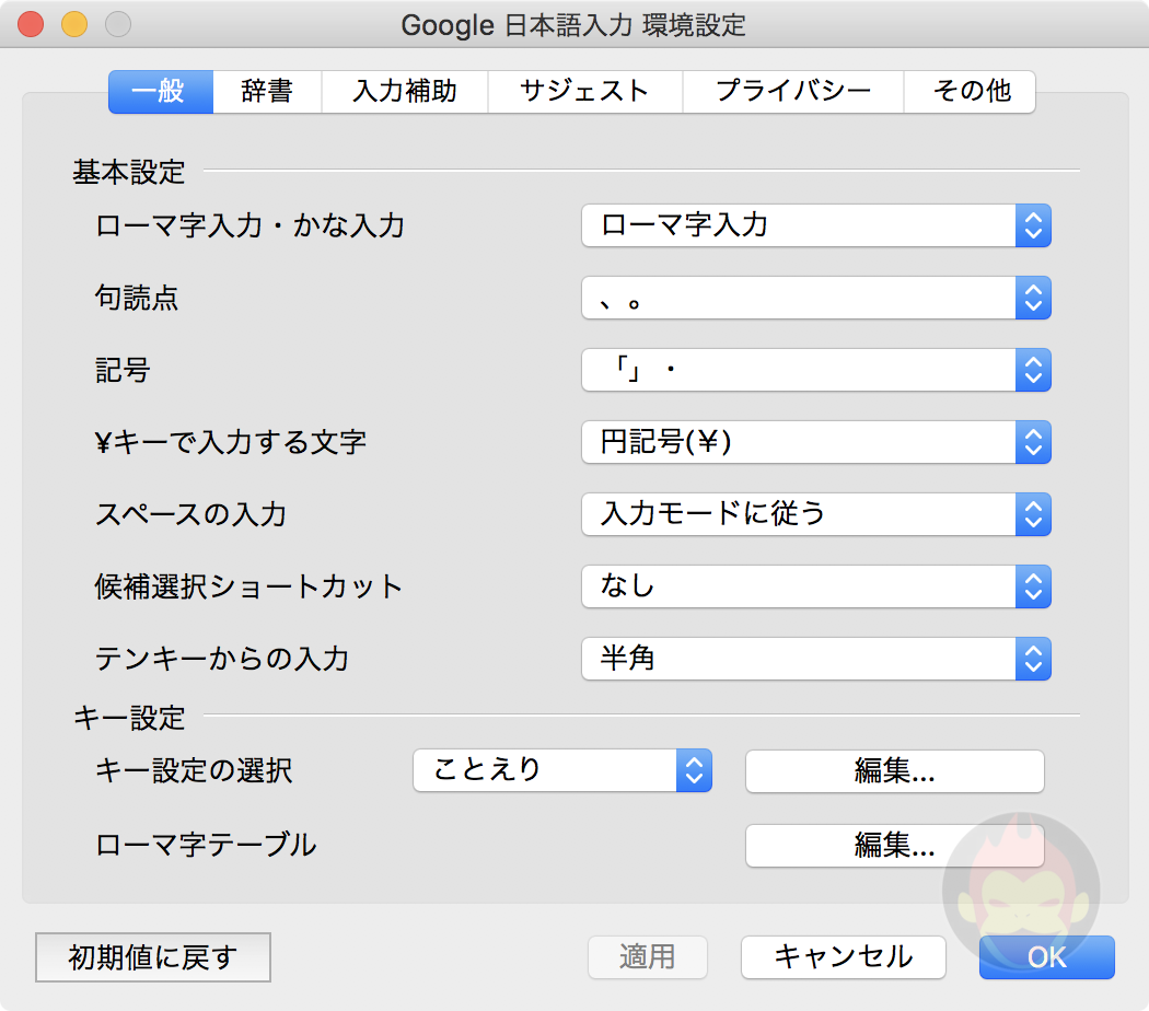 Google Input Settings