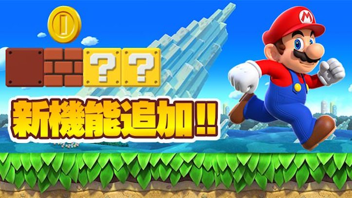 Super Mario Run Stages Free