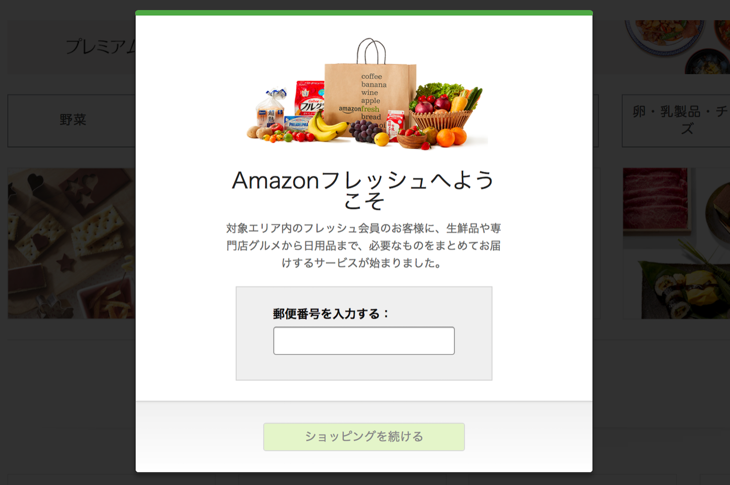 Amazon Fresh area