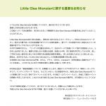Little-Glee-Monster.png