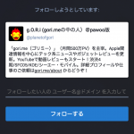 Mastodon-Remote-Follow-2.png