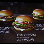 McDonalds-New-Japanese-Menu-Gran-Burgers-02.jpg
