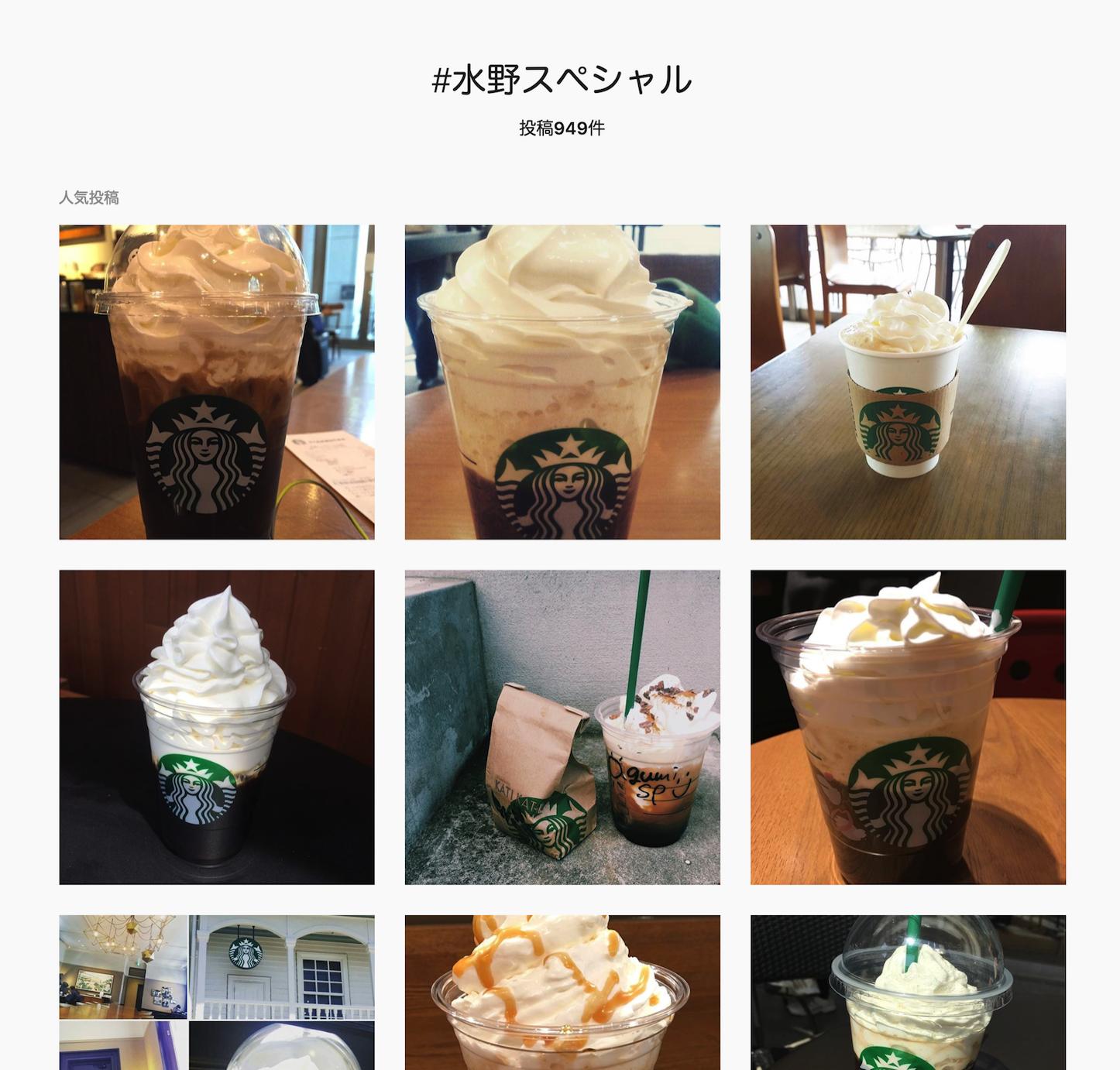 Mizuno Special Instagram