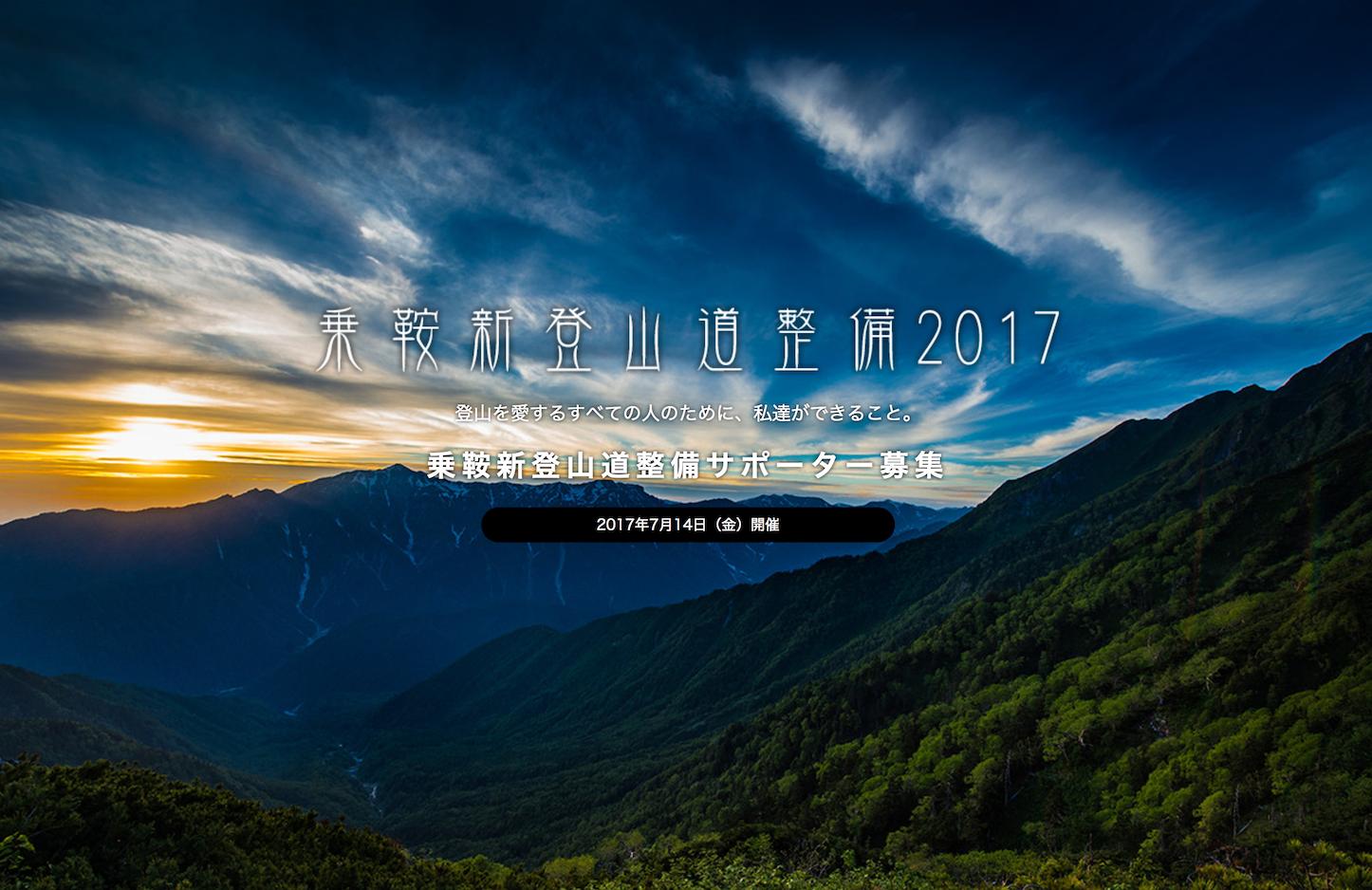 Norikura Shin Tozando Sibi 2017