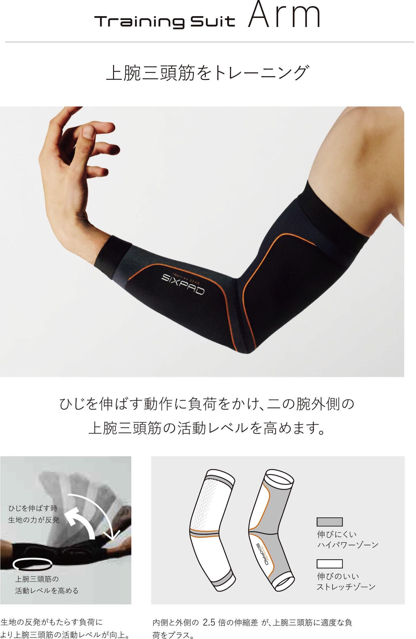 Training Suit Arm
