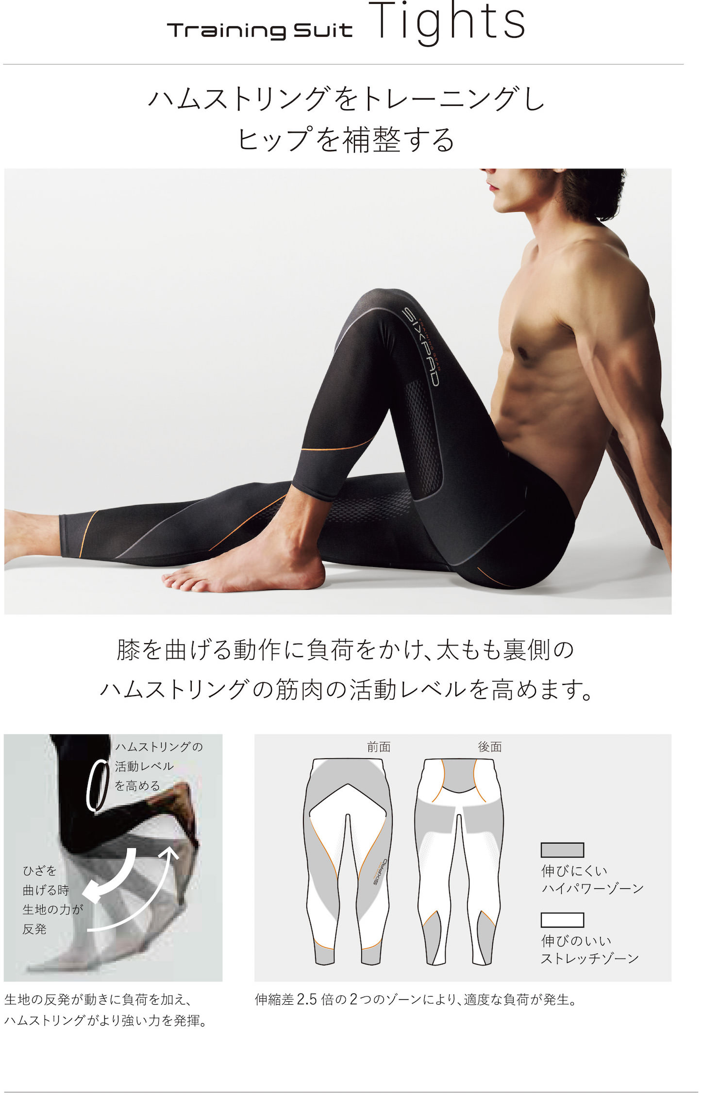 Training-Suit_Tights.jpg