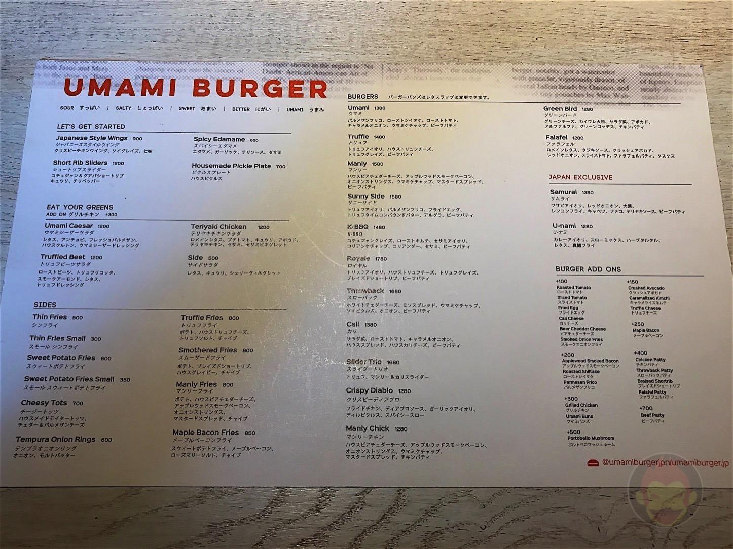 Umami-Burger-Aoyama-01.jpg