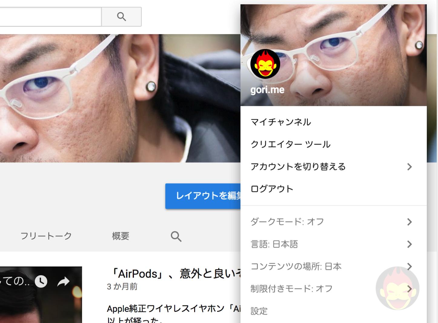 YouTubeを英語から日本語に