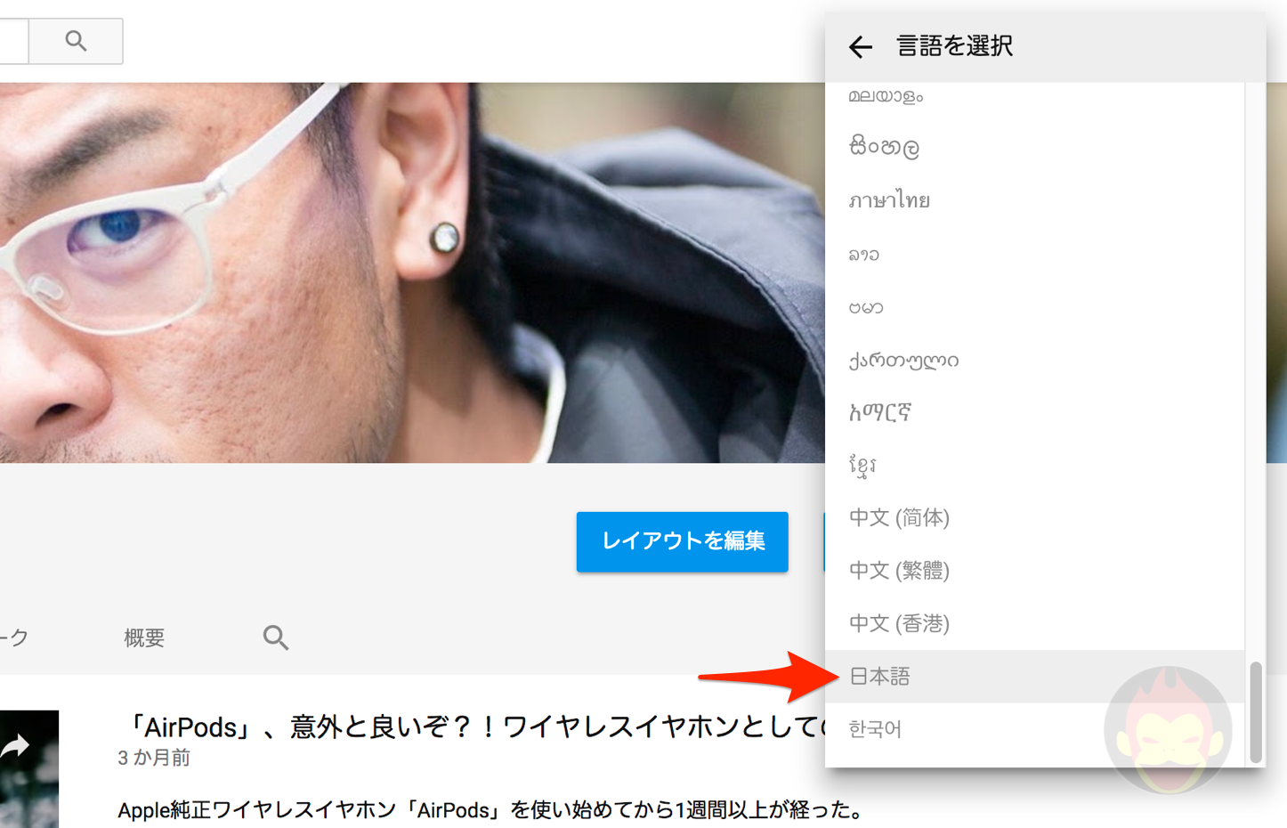 YouTube-Jap-to-Eng-05.png