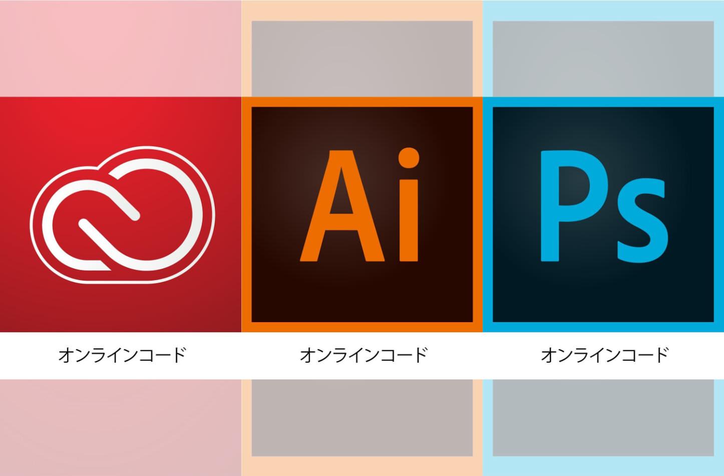 【20%OFF】 Adobe Creative Cloud 特別価格キャンペーン