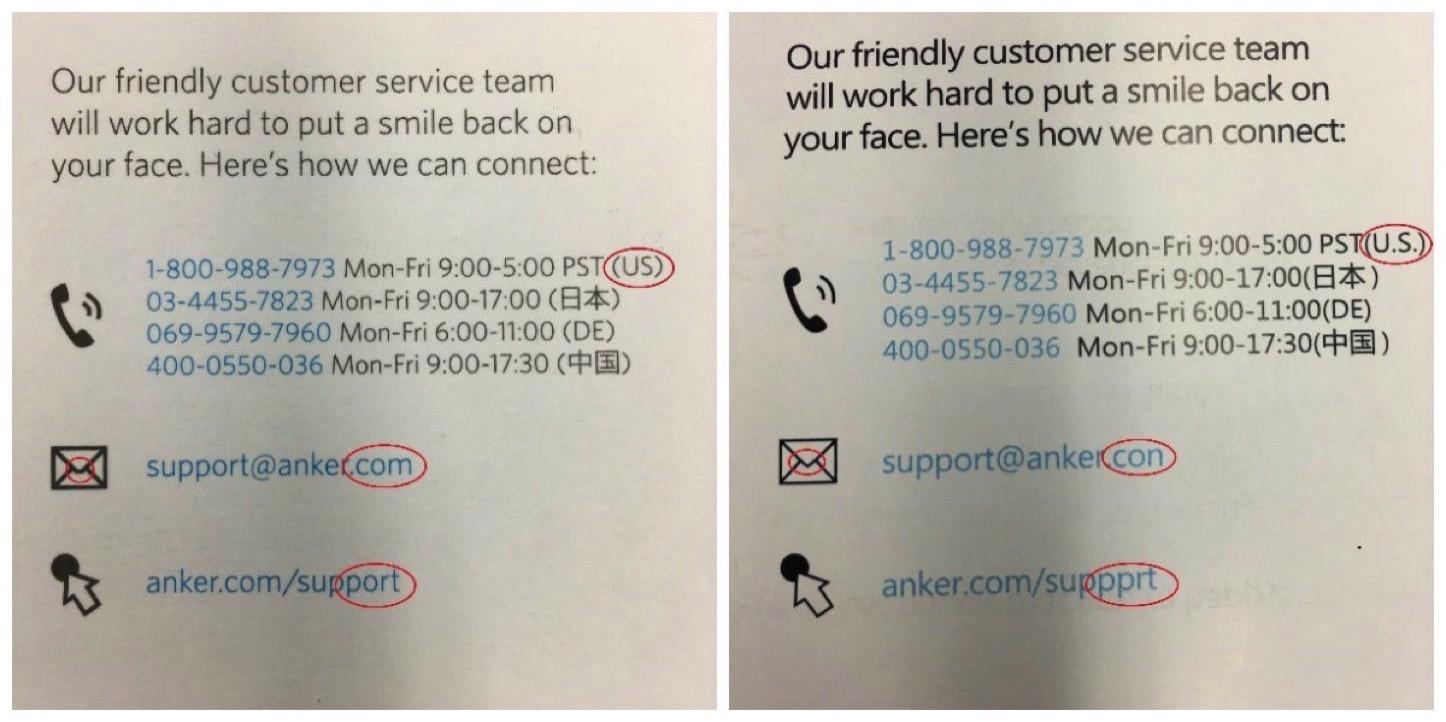 Ankerの正規品と偽造品を見分ける方法