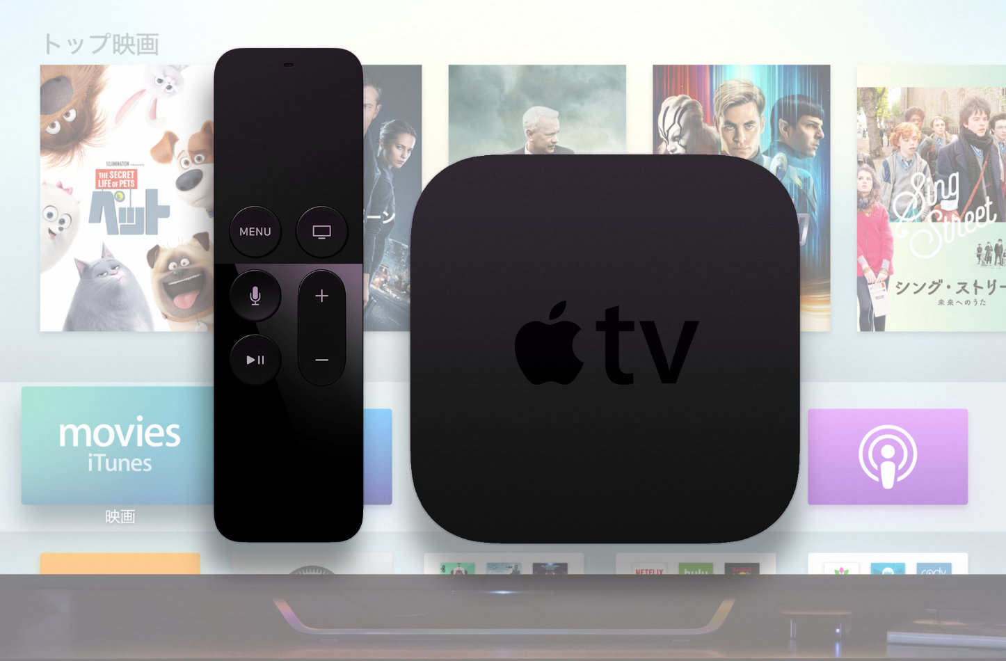 Apple TV Image 2