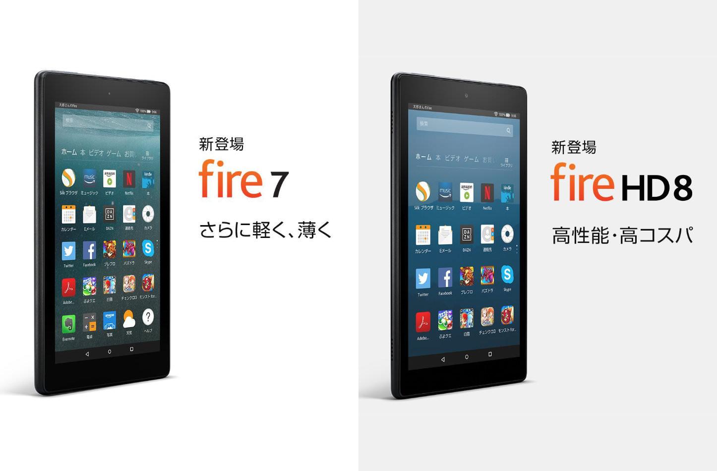 New Fire7 FireHD8