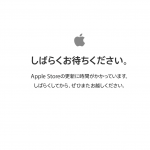 Apple-Is-Down-for-Maintenance-jp