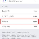 Apple-Music-Annual-Plan-02.png