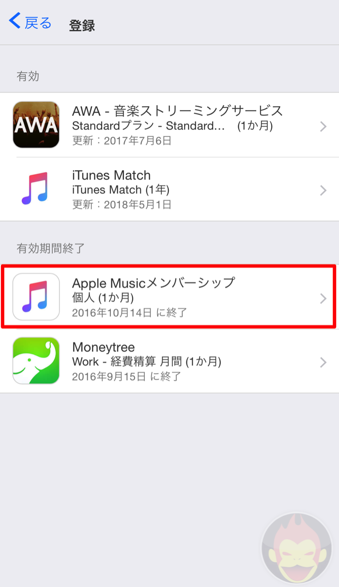 Apple-Music-Annual-Plan-03.png