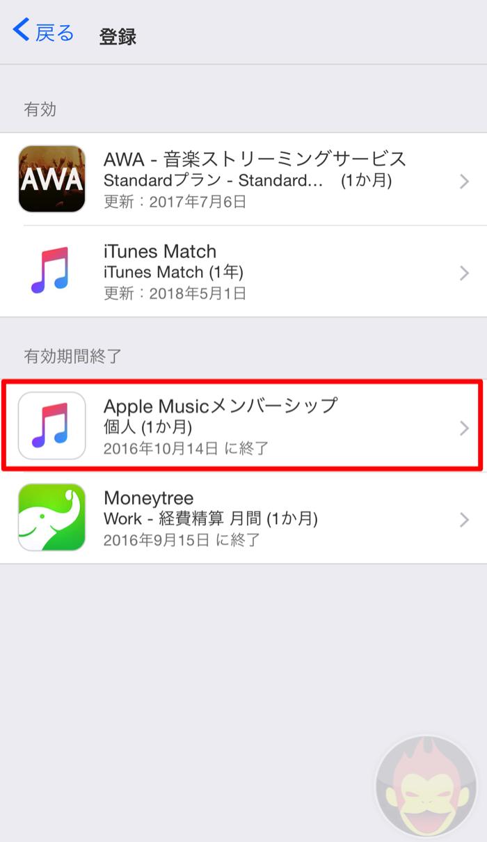 Apple Music、年間9,800円のプランが追加