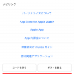 Apple-Music-Annual-Plan-05.png