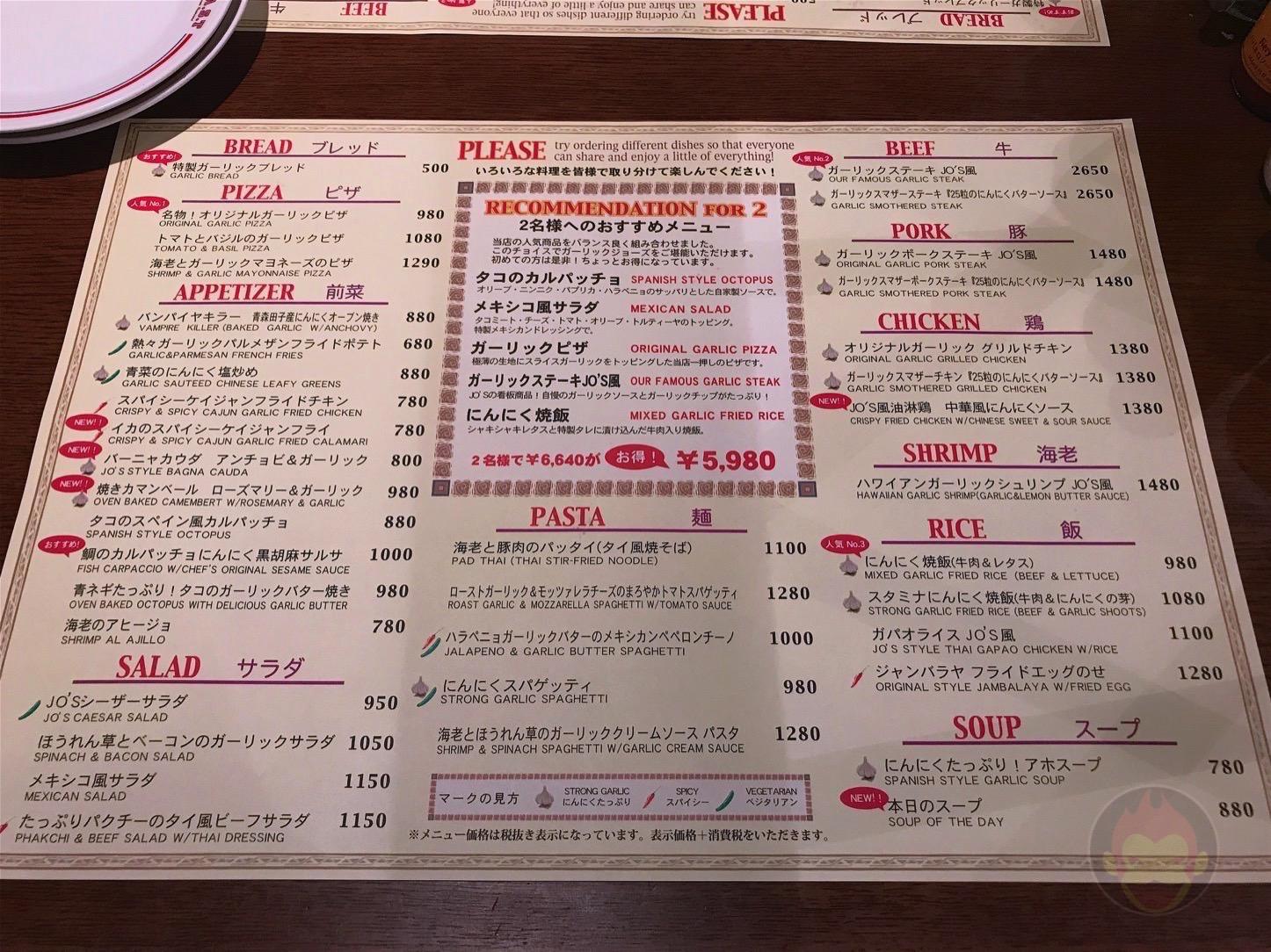 Garlic Jo's みなとみらい店