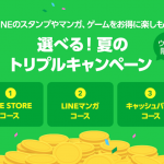 LINE-MOBILE-Summer-Campaign.png