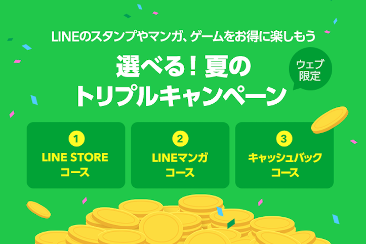 LINE MOBILE Summer Campaign