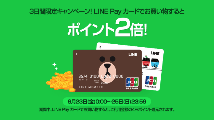 Line-Pay.png