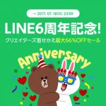 Line-Sale.png