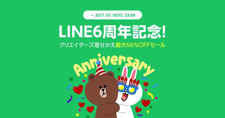 Line Sale