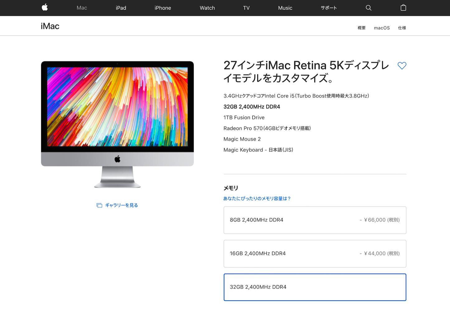 MAX RAM on iMac 2017