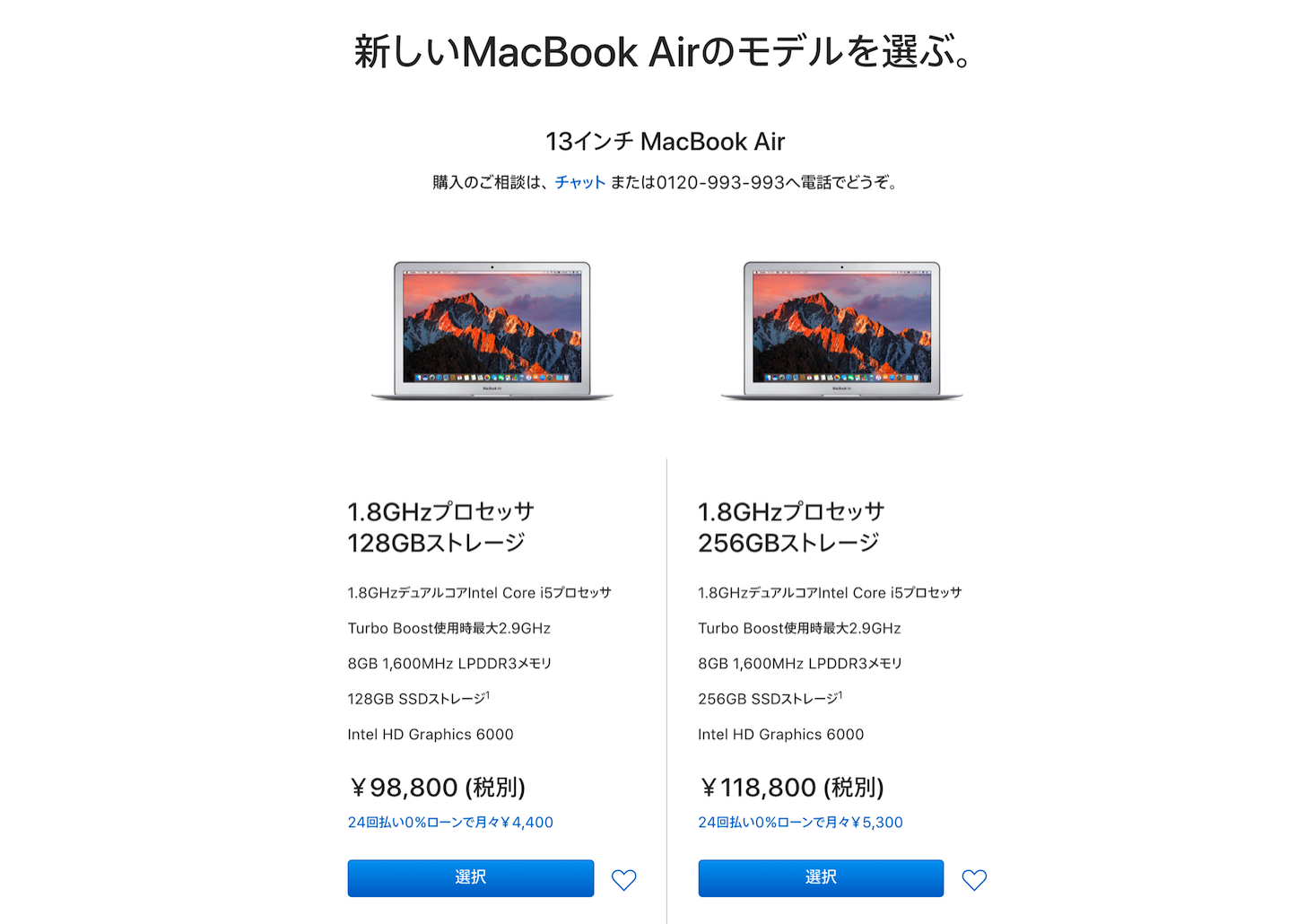MacBook Air Update