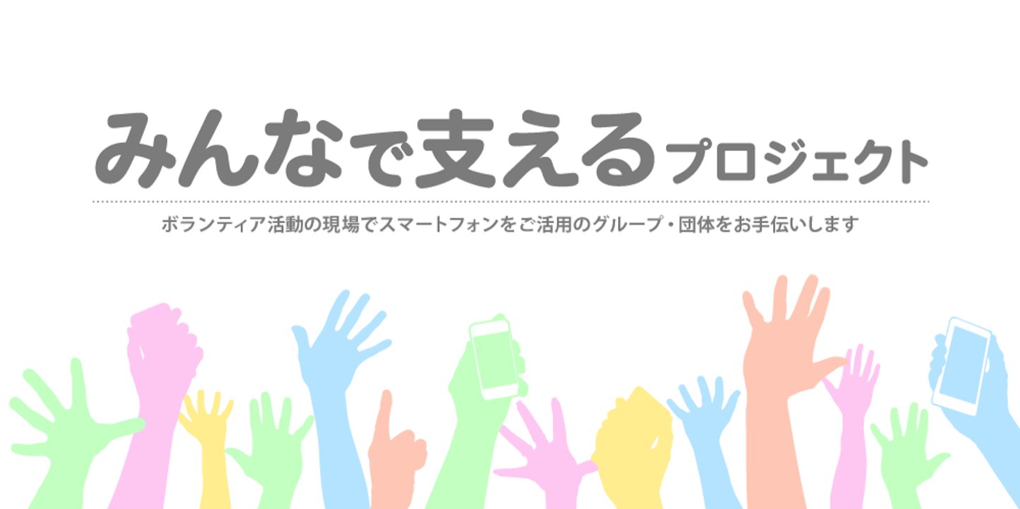 Project-Roox-Volunteer.png