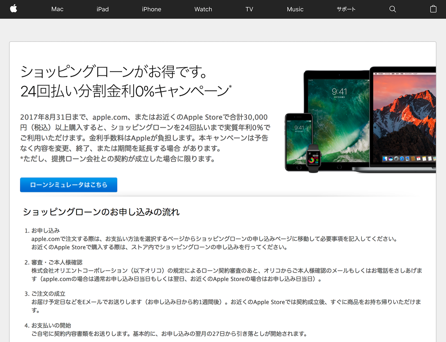 Shopping-Loan-for-Apple-Online-Store.png