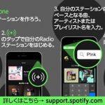 Spotify-Radio-2.jpg