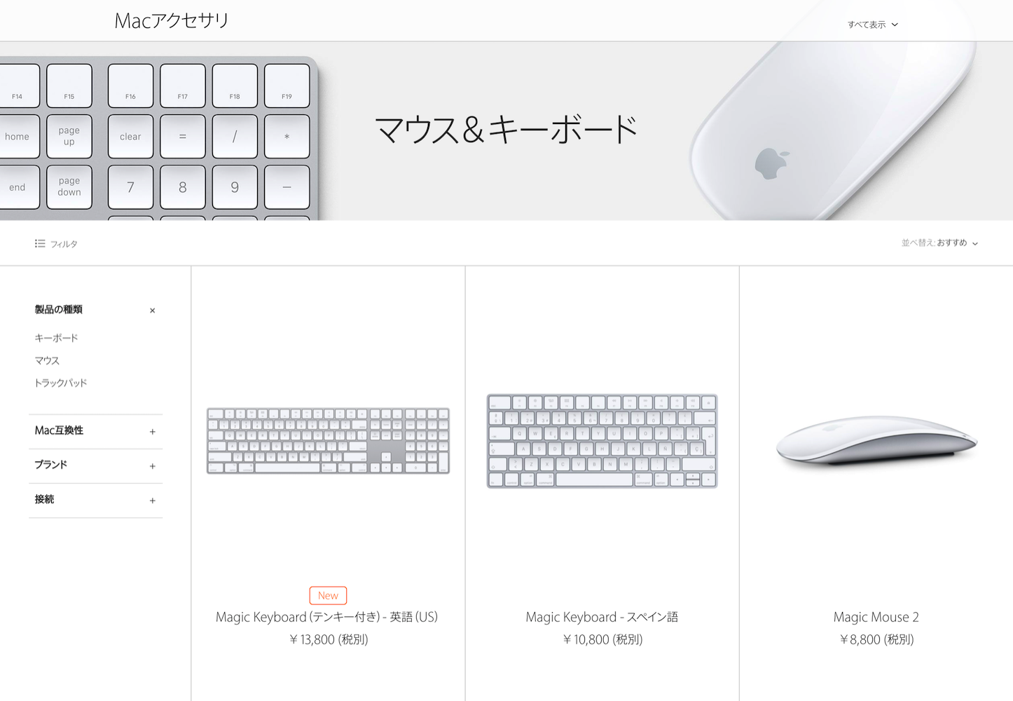 Wired Apple Keyboard Is Gone