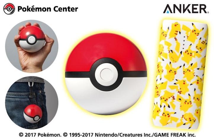Pokemon battery