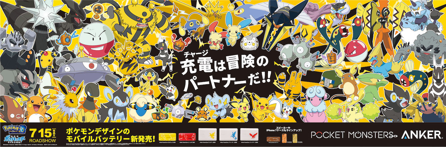 Anker-Pokemon-Campaign-Visual.jpg