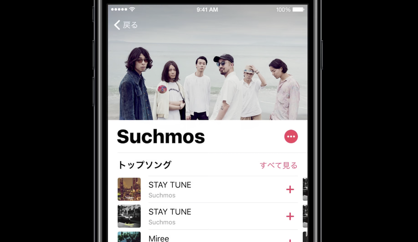 Apple Music Suchmos
