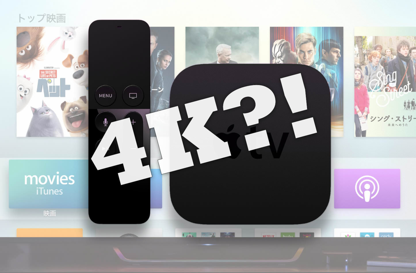 Apple TV Image 4k