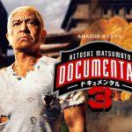 Hitoshi-Matsumoto-Documental
