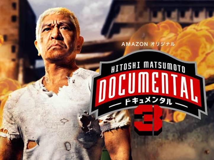 Hitoshi Matsumoto Documental