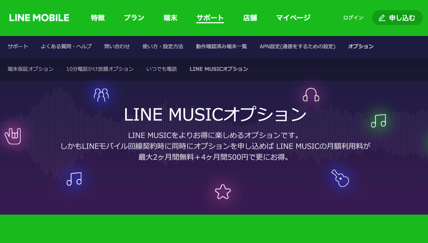 LINE MOBILE MUSIC PLAN