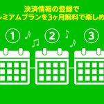 Line-Music-Download-3.jpg