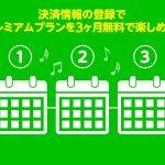 Line-Music-Download-3.jpg