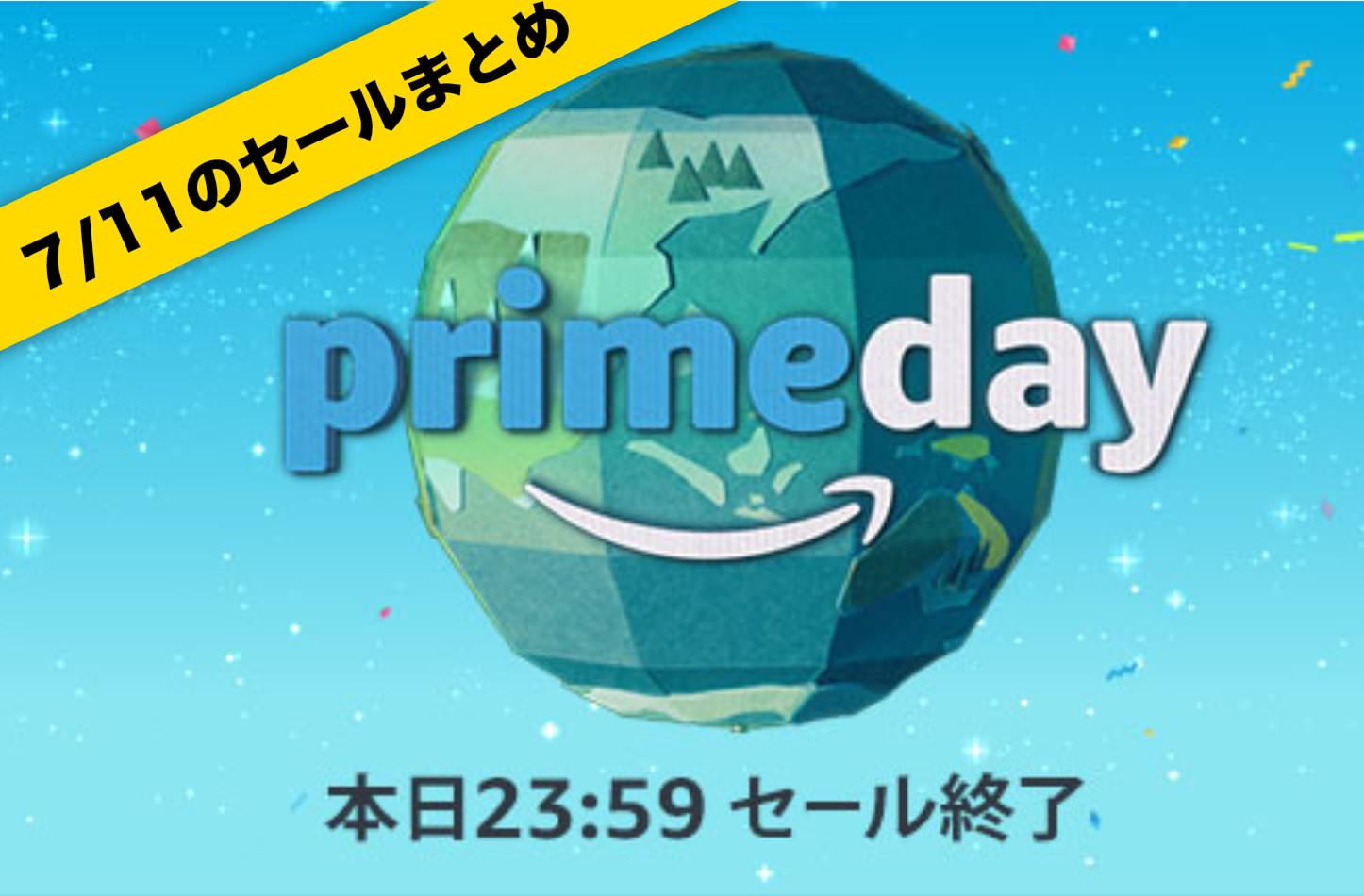 Prime Day 20170711