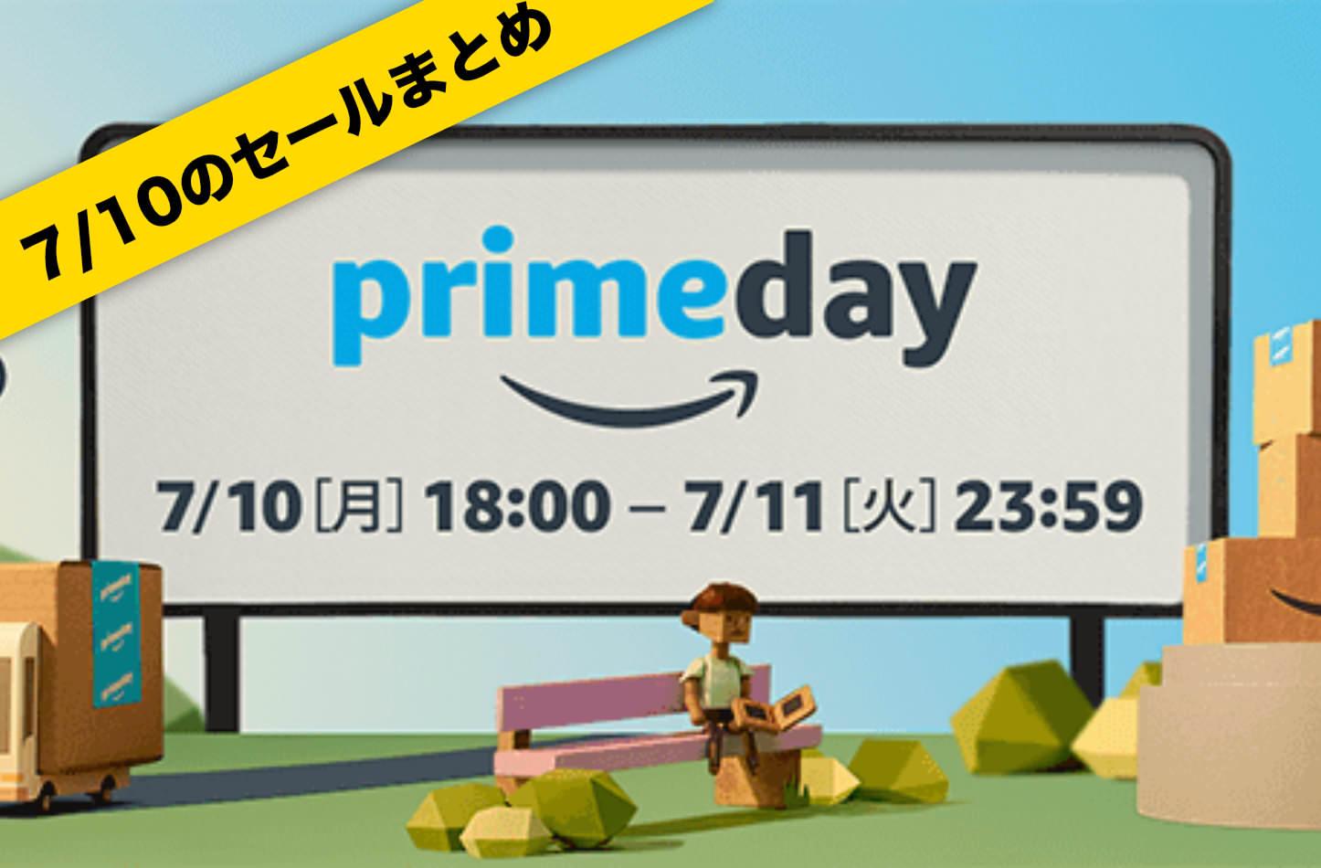 Prime Day Sale 20170710