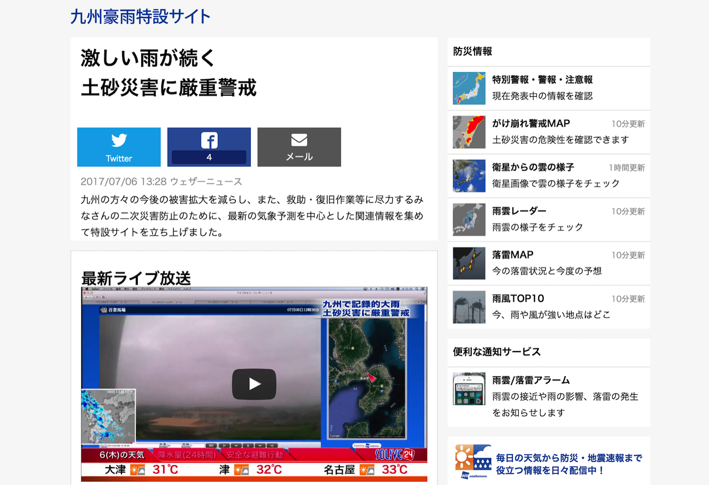 Weather News Kyushu Special Site
