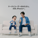 Apple-Japan-Keitai-Switch.png